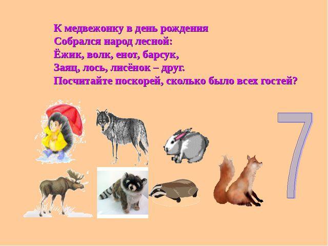 К медвежонку в день рождения Собрался народ лесной: Ёжик, волк, енот, барсук,...