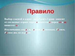 Правило Выбор гласной в корне –рос-//-раст-//-ращ- зависит от согласных корн