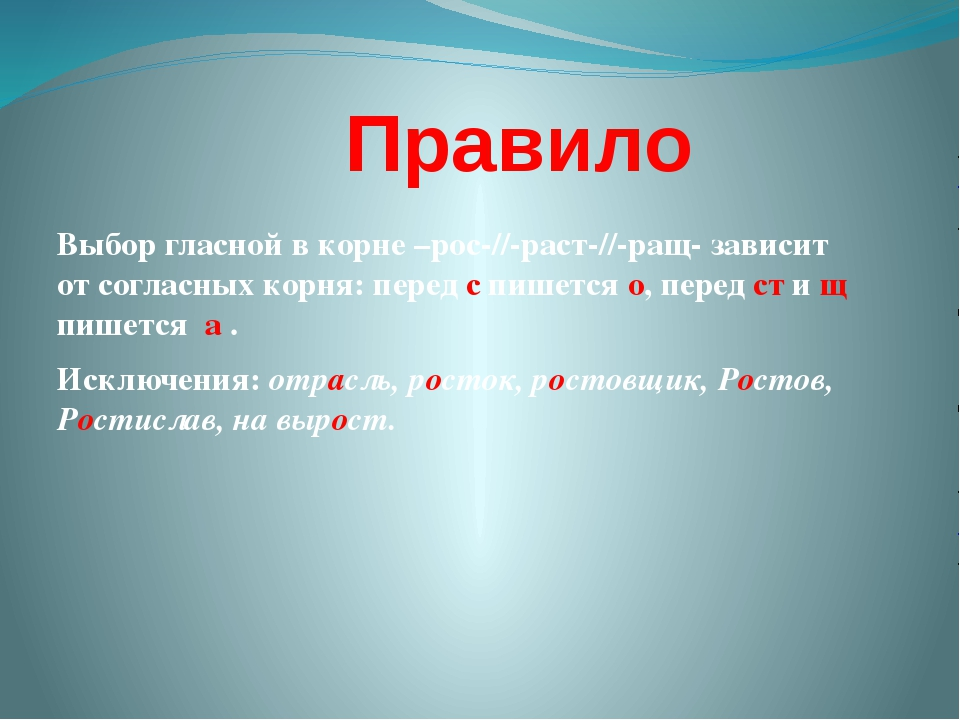 Правило Выбор гласной в корне –рос-//-раст-//-ращ- зависит от согласных корн...