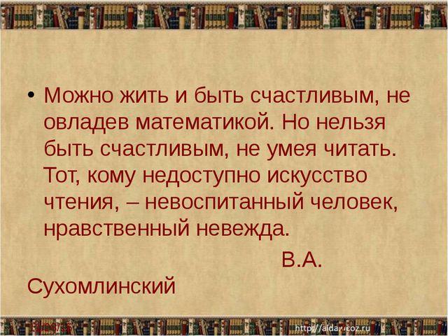 Можно жить и быть счастливым, не овладев математикой. Но нельзя быть счастли...