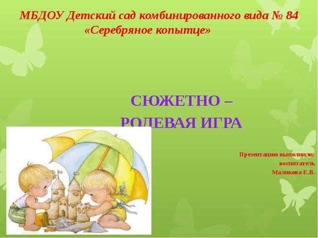 МБДОУ Детский сад комбинированного вида № 84 «Серебряное копытце» СЮЖЕТНО – Р...