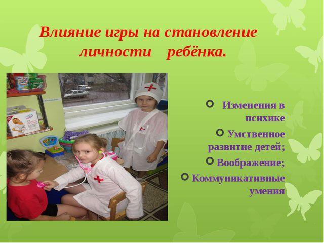 Влияние игры на становление личности ребёнка. Изменения в психике Умственное...