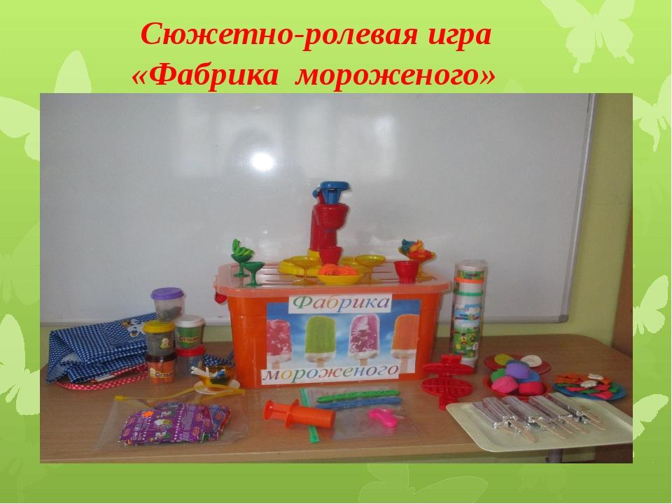 Сюжетно-ролевая игра «Фабрика мороженого»