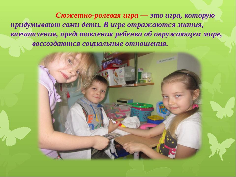 Сюжетно-ролевая игра — это игра, которую придумывают сами дети. В игре отраж...