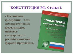 КОНСТИТУЦИЯ РФ. Статья 1. «Российская федерация – есть демократическое федера