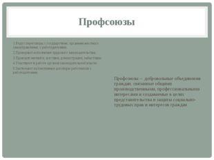 Профсоюзы 1.Ведут переговоры с государством, органами местного самоуправления