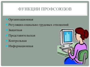 ФУНКЦИИ ПРОФСОЮЗОВ Организационная Регуляция социально-трудовых отношений Защ