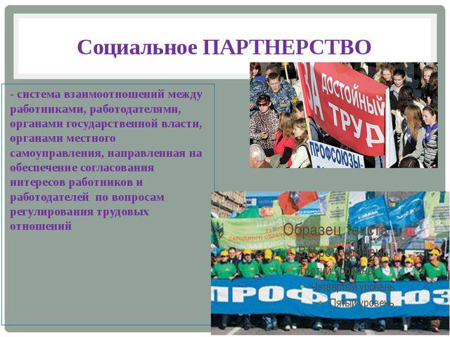 Социальное ПАРТНЕРСТВО - система взаимоотношений между работниками, работодат...