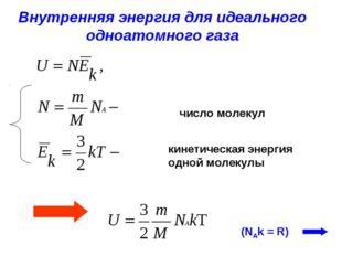 Внутренняя энергия для идеального одноатомного газа число молекул кинетическа