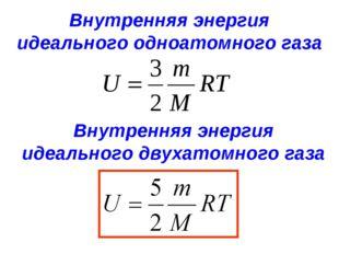 Внутренняя энергия идеального одноатомного газа Внутренняя энергия идеального