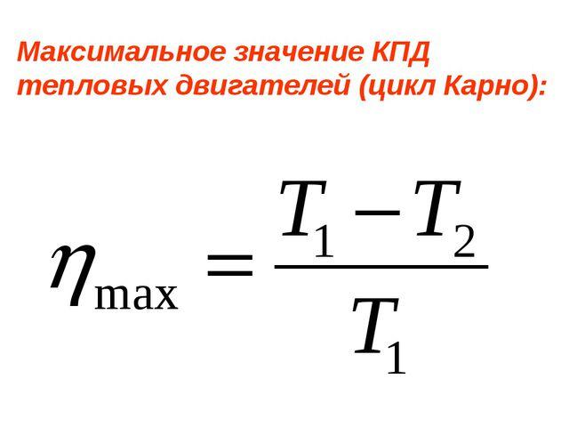 Максимальное значение КПД тепловых двигателей (цикл Карно):