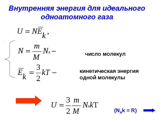Внутренняя энергия для идеального одноатомного газа число молекул кинетическа...