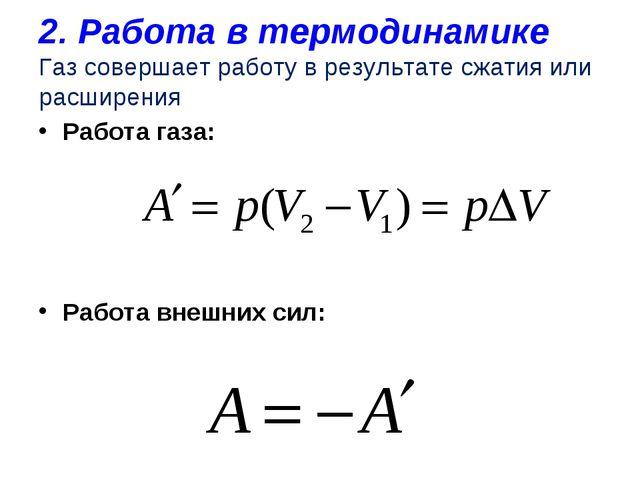 2. Работа в термодинамике Газ совершает работу в результате сжатия или расшир...