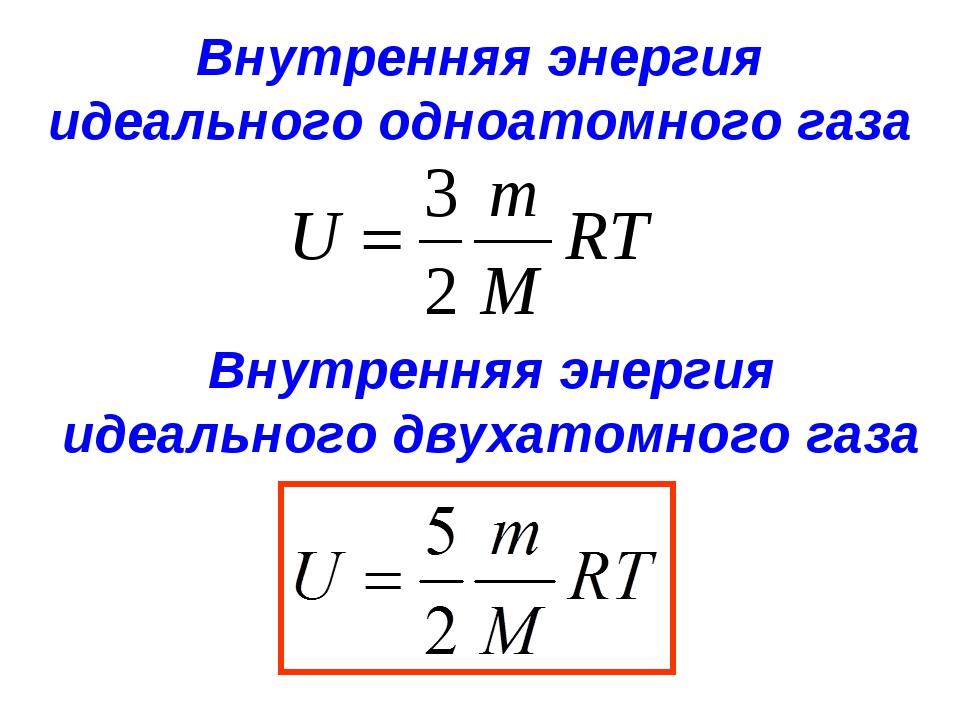 Внутренняя энергия идеального одноатомного газа Внутренняя энергия идеального...