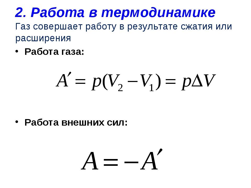 Полученное одноатомным идеальным газом в количестве 2,74 моль в ходе процесса, изображенного на vt-диаграмме, если т0