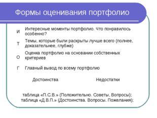 Формы оценивания портфолио таблица «П.С.В.» (Положительно. Советы, Вопросы);