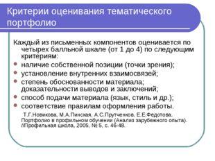 Критерии оценивания тематического портфолио Каждый из письменных компонентов