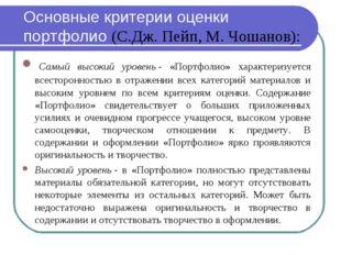 Основные критерии оценки портфолио (С.Дж. Пейп, М. Чошанов): Самый высокий у