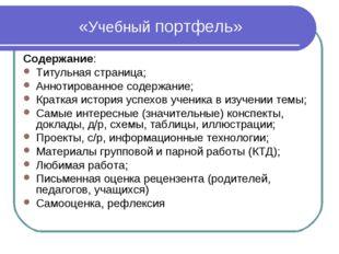 «Учебный портфель» Содержание: Титульная страница; Аннотированное содержание