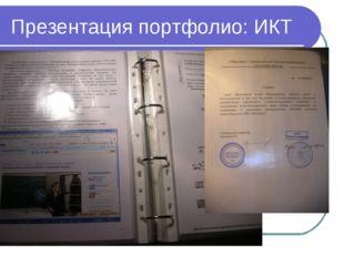 Презентация портфолио: ИКТ