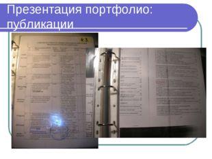 Презентация портфолио: публикации