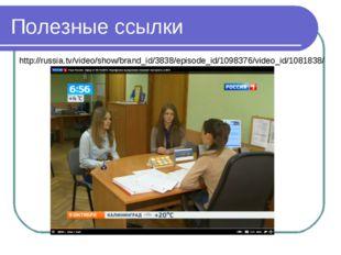 Полезные ссылки http://russia.tv/video/show/brand_id/3838/episode_id/1098376/