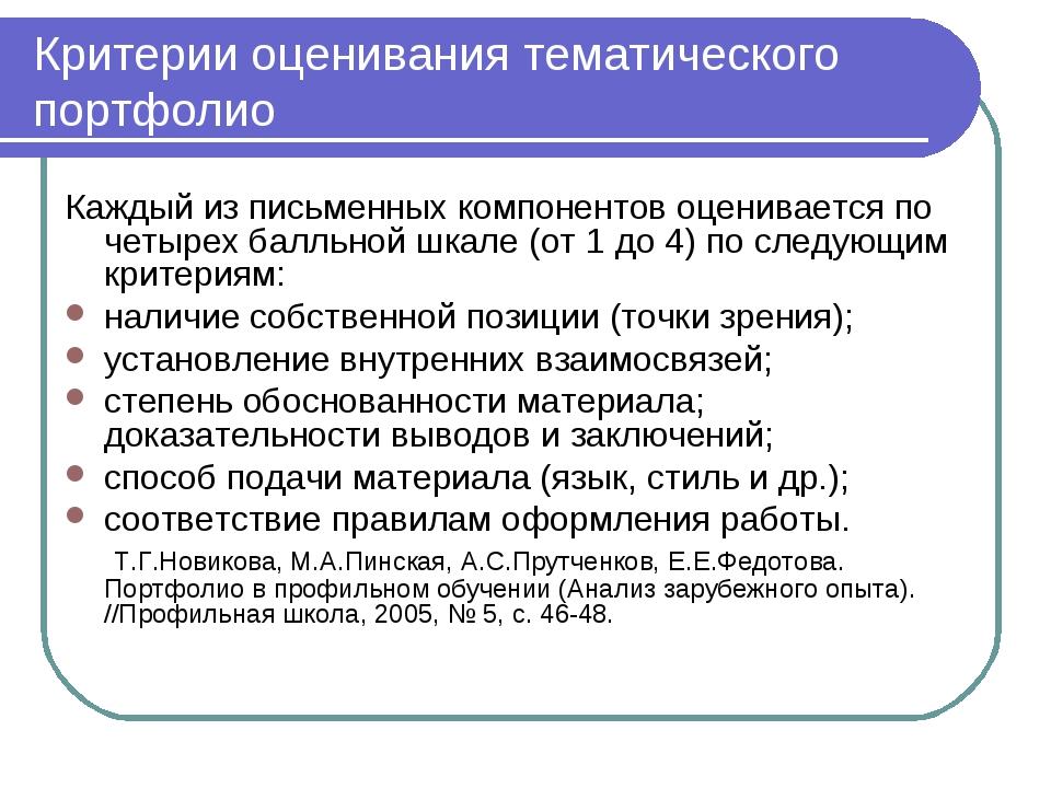 Критерии оценивания тематического портфолио Каждый из письменных компонентов...