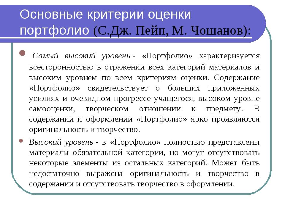 Основные критерии оценки портфолио (С.Дж. Пейп, М. Чошанов): Самый высокий у...