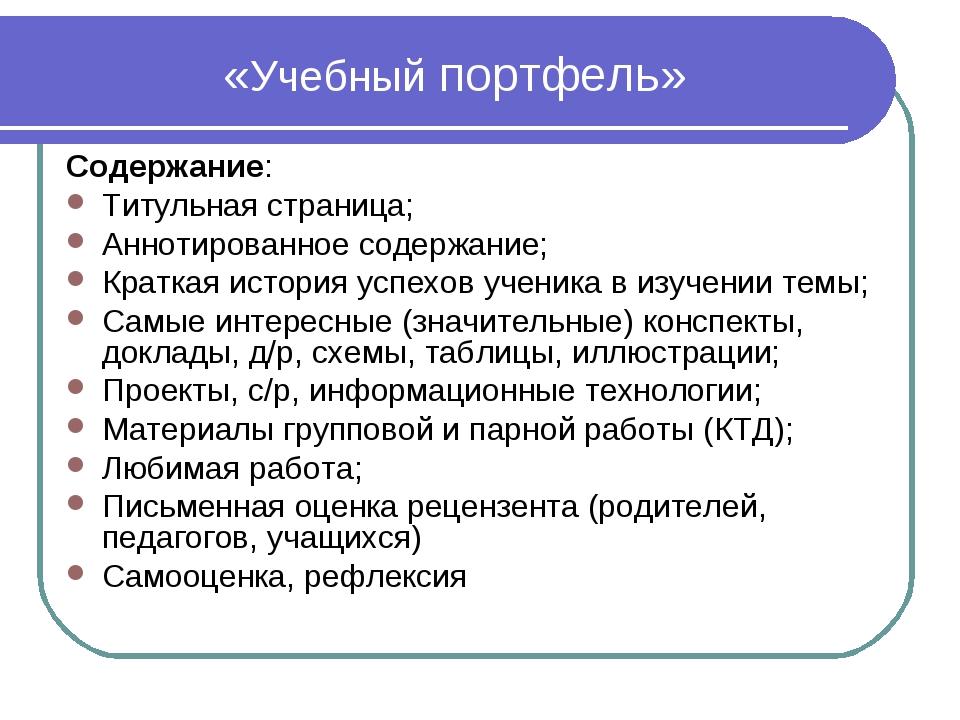 «Учебный портфель» Содержание: Титульная страница; Аннотированное содержание...
