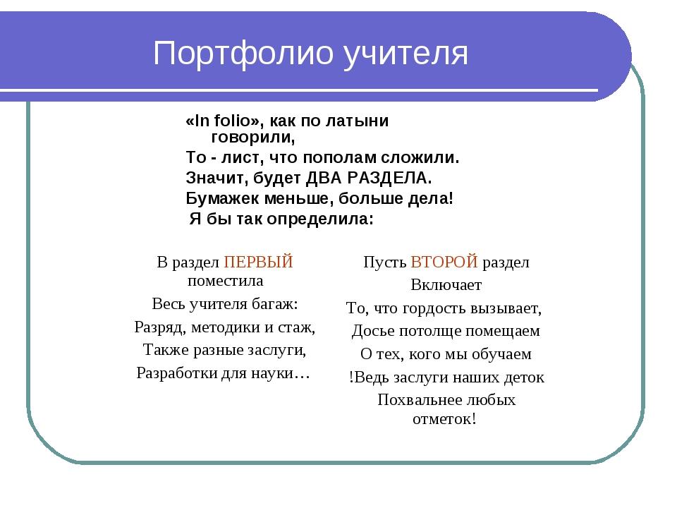 Портфолио учителя «In folio», как по латыни говорили, То - лист, что пополам...
