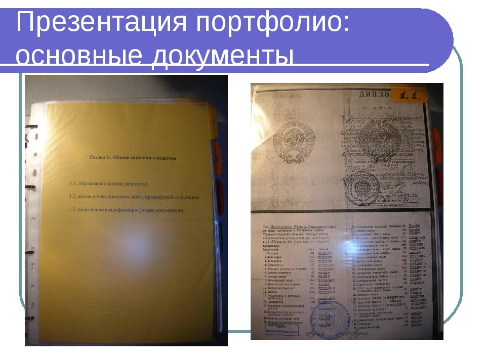 Презентация портфолио: основные документы