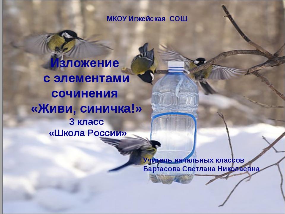 МКОУ Игжейская СОШ Изложение с элементами сочинения «Живи, синичка!» 3 класс...