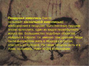 Пещерная живопись(часто называютнаскальной живописью)— изображения впещер