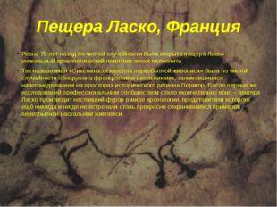 Пещера Ласко, Франция Ровно 75 лет назад по чистой случайности была открыта п