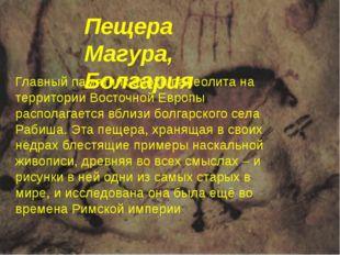 Пещера Магура, Болгария Пещера Магура, Болгария Главный памятник эпохи палеол