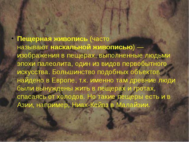 Пещерная живопись(часто называютнаскальной живописью)— изображения впещер...