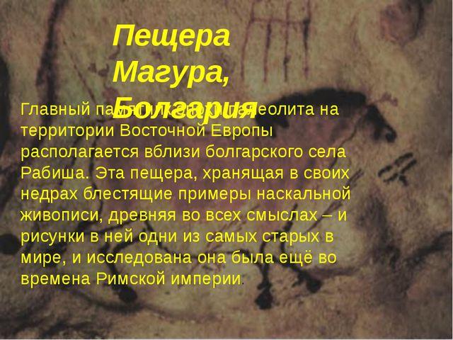 Пещера Магура, Болгария Пещера Магура, Болгария Главный памятник эпохи палеол...