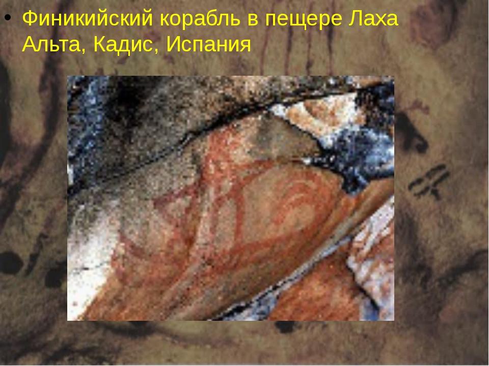 Финикийский корабль в пещере Лаха Альта,Кадис, Испания
