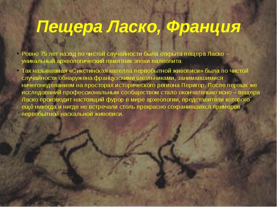 Пещера Ласко, Франция Ровно 75 лет назад по чистой случайности была открыта п...