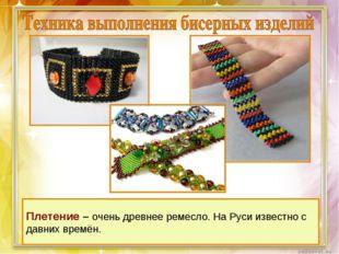 Плетение – очень древнее ремесло. На Руси известно с давних времён.