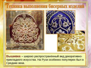 Вышивка – широко распространённый вид декоративно- прикладного искусства. На