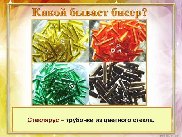 Стеклярус – трубочки из цветного стекла.