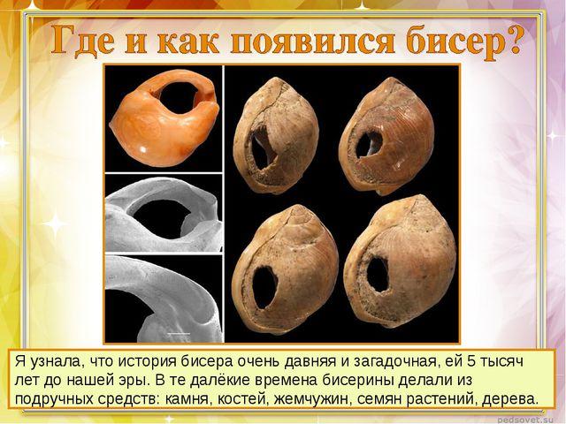 Я узнала, что история бисера очень давняя и загадочная, ей 5 тысяч лет до наш...