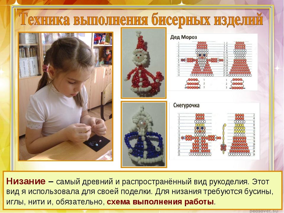 Низание – самый древний и распространённый вид рукоделия. Этот вид я использо...
