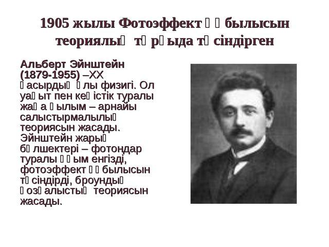 1905 жылы Фотоэффект құбылысын теориялық тұрғыда түсіндірген Альберт Эйнштейн...