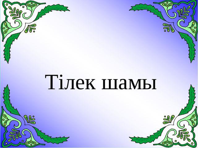 Тілек шамы