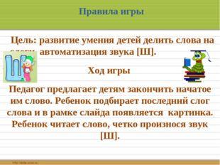 Правила игры Цель: развитие умения детей делить слова на слоги, автоматизация