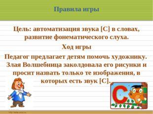 Правила игры Цель: автоматизация звука [С] в словах, развитие фонематического