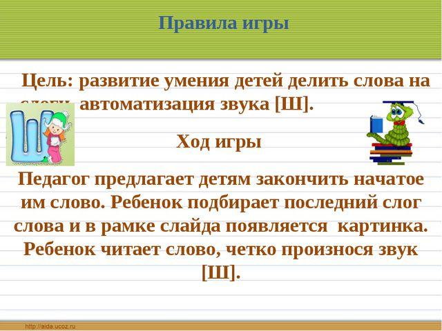 Правила игры Цель: развитие умения детей делить слова на слоги, автоматизация...