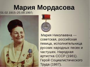 Мария Мoрдасова Мария Николаевна — советская, российская певица, исполнитель